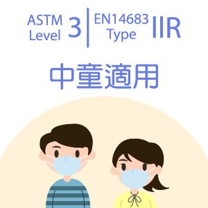 ASTM LEVEL 3 中童
