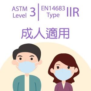 ASTM LEVEL 3 成人