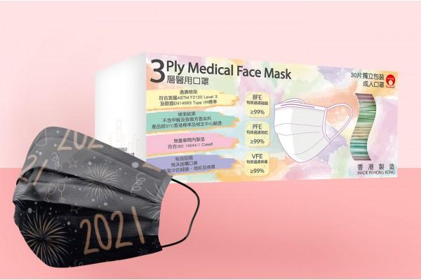 2021(黑色)black三層醫用成人口罩