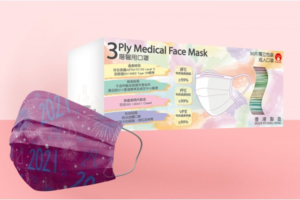 2021(紫色)purple三層醫用成人口罩