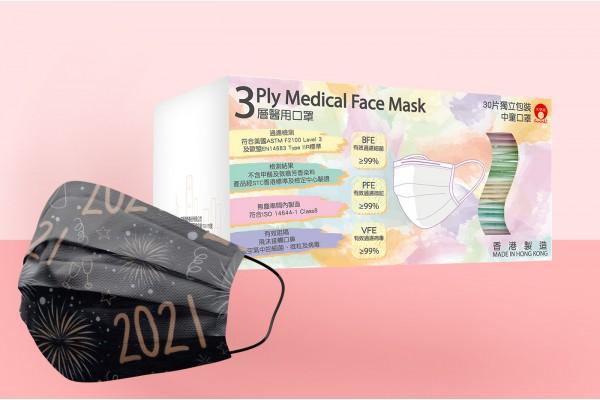 2021(黑色)black三層醫用中童口罩