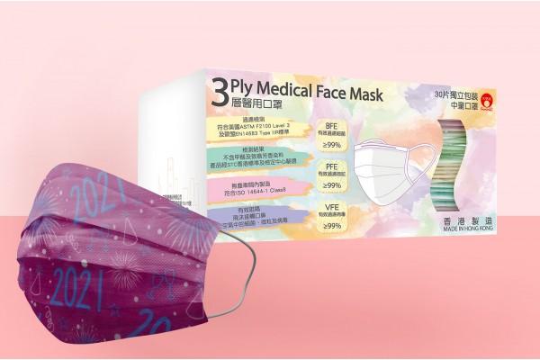 2021(紫色)purple三層醫用中童口罩